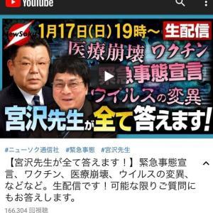 新型コロナ対策はどうあるべきか〜宮沢孝幸先生(YouTube)&宮坂昌之先生(本)、勉強しました!
