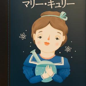 とてもわかりやすいキュリー夫人のお話 『マリー・キュリー』 翻訳 by 河野万里子さん