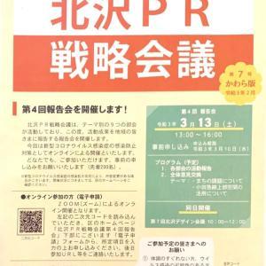 「北沢PR戦略会議」 第4回報告会オンライン(3月13日)、事前申し込みは3月10日までです!
