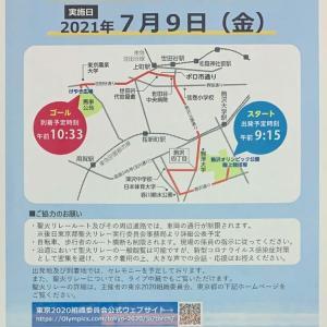 東京2020オリンピック・パラリンピック聖火リレー「世田谷区ルート」が決定しました
