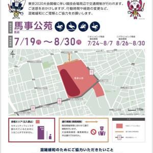 「東京2020 オリパラ大会」  にかかる交通規制のお知らせ〜馬事公苑周辺の交通対策〜がきましたが…