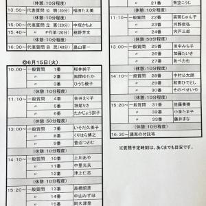 令和3年第2回区議会定例会 「代表質問・一般質問予定表及び質問項」〜田中優子の質問は6月15日16時50分からです!