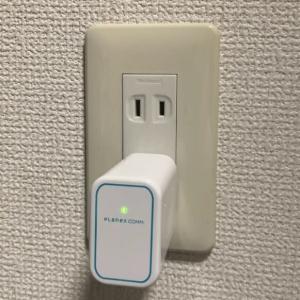 「Wi-Fi増幅器(中継器)」取付ました!