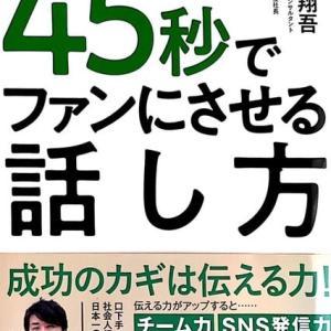 『45秒でファンにさせる話し方』  by  御子神翔吾さん