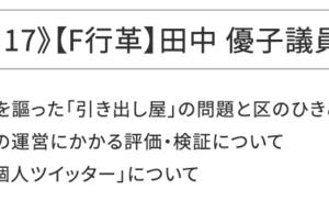 今日(6/15)16時50分ごろ〜、「引き出し屋の問題」「東京シューレとほっとスクールの運営について」「保坂展人さん個人ツイッターの問題」について質問します!