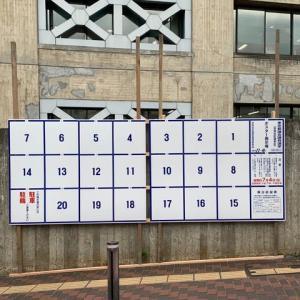 東京都議会議員選挙 予想される顔ぶれ 世田谷区選挙区