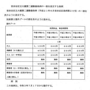 「スポーツ・交流推進等特別委員会」のご報告
