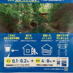 熱中症に気をつけましょう〜世田谷区と大塚製薬株式会社との官民連携による熱中症予防啓発の取組み