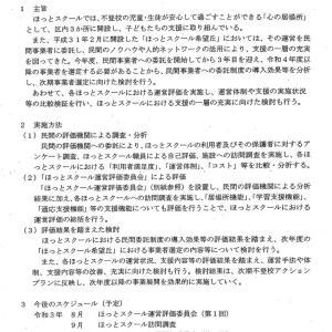 文教委員会の「ほっとスクール」関連の報告に、東京シューレ事件の報告がなかった件