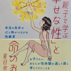 『親子で学ぶ「幸せな性」と命のお話』 by 夏目祭子