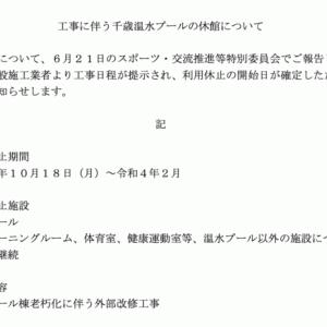 【お知らせ】 千歳温水プール、10/1〜10/17は通常営業します!