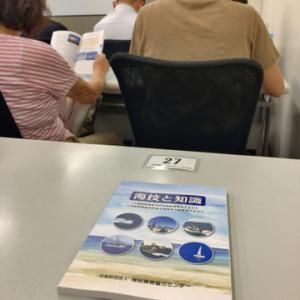 東京で船舶免許を自分で更新する