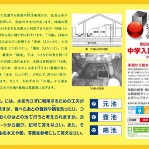 琵琶湖のアレが有名中学の入試問題に