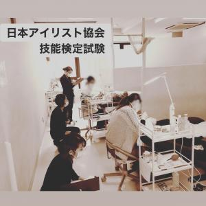 日本アイリスト協会 技能検定試験 広島検定