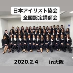 日本アイリスト協会 全国認定講師会に参加しました