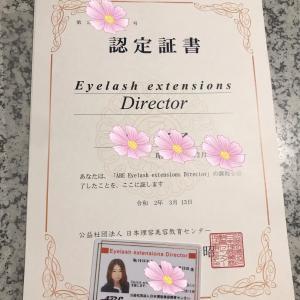 合格♡!日本理美容教育センター まつげエクステディレクター