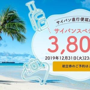 スカイマーク「サイパン直行便」就航記念スペシャル