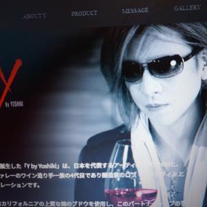 一流芸能人YOSHIKIのワインを飲んでみた♡