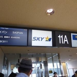 とても良かったスカイマーク搭乗編★サイパン&ロタ島