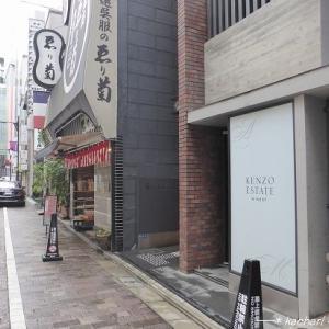 【至福の飲み比べ♡】KENZO ESTATE~ケンゾーエステート 銀座店