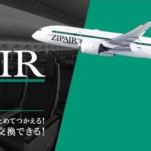 JALグループのLCC【ZIPAIR】ポイントクラブスタート!