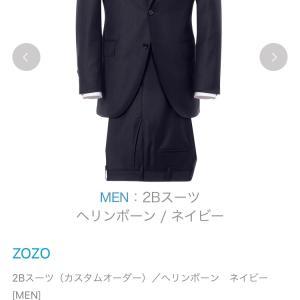 ZOZOTOWNでスーツを買ってみた\(^o^)/ ZOZOがヤフーになるの??