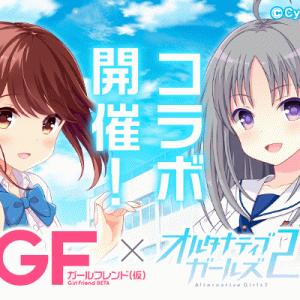 ガールフレンド(仮)『ガールフレンド(仮)×オルタナティブガールズ2』