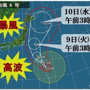 台風の季節ですね (T ^ T)