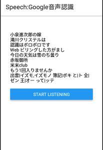スマフォのアプリを作りたい(15):音声認識させたい③