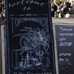 東京蚤の市 2019
