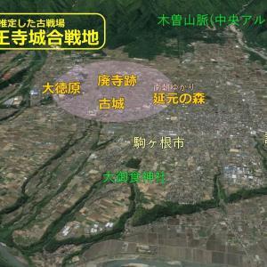 【大徳王寺城の合戦地】を探る!