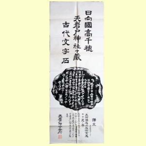 岩戸蓋石 神代文字