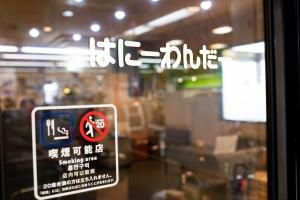 ナルックス鳴和店11月29日午後6時で閉店。はにーわんだー30日まで!