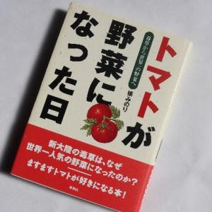 ベジフルインフォネット93号 本、読もう