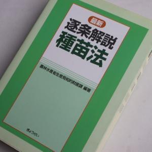 ベジフルインフォネット94号 種苗法改正について