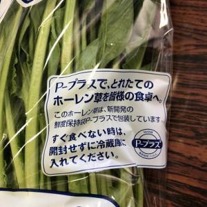 青年部の主張 第12号 野菜の鮮度保持袋 MA包装とその他