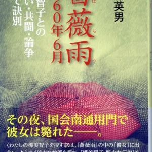 60年安保闘争の記憶=「薔薇雨」を読む