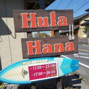 御宿町にあるカフェレストランHula- Hanaさんに行ってきました♪