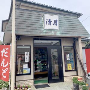 御宿町にある【清月菓子店】さんであんこざんまい!!