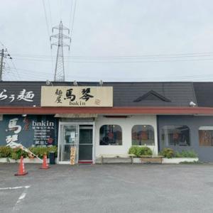 鴨川市にある「馬琴」さんで房州味噌ラーメンさんに行ってきました♪