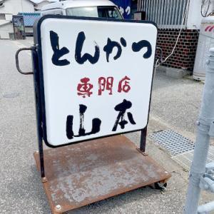 勝浦市部原にある【とんかつ山本】さんで生姜焼き定食頂いてきました!!