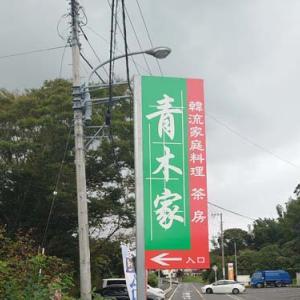 御宿町上布施にある韓国料理「青木家」さんに行ってきました♪
