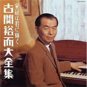 今日から始まる、朝ドラ「エール」のモデル古関裕而~甲子園のテーマ曲と球団歌を作った人物。