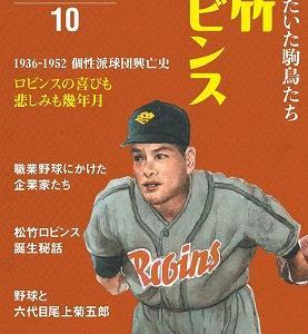 球団の歴史を知ることは今の野球を楽しめるのだ~野球雲を作ること。
