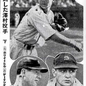 11月20日、澤村栄治が全米軍を0-1で惜敗した日。(1934年・昭和9年:静岡草薙球場)