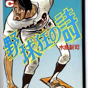 コミック「野球狂の詩」②記録からみる魅力~岩田鉄五郎の登場