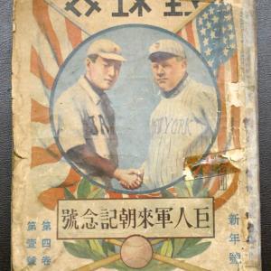 1913(大正3)年12月の日米野球~ジョン・マグロー率いる巨人・白靴下混成軍来日!