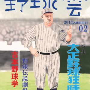 100年前の野球とその周辺~大正野球年表