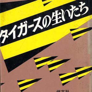【首位打者列伝 2】★松木謙治郎~阪神タイガース創設時の主将、タイガース史の語り部