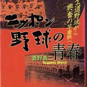 ★「ニッポン野球の青春」~明治時代の野球がどのように発展していったか?を知る書籍